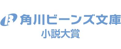f:id:kadokawa-toko:20191212142832j:plain