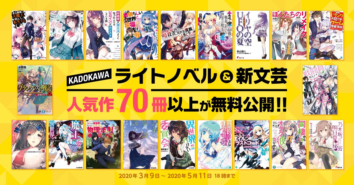f:id:kadokawa-toko:20200409185354p:plain