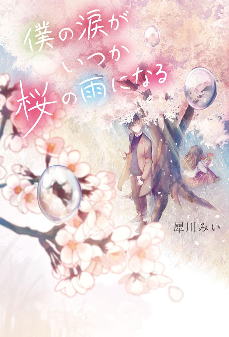 僕の涙がいつか桜の雨になる