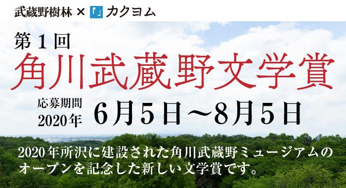 f:id:kadokawa-toko:20200511121347j:plain
