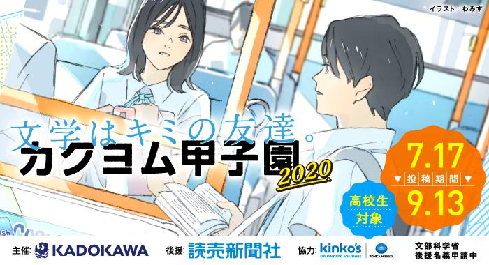 f:id:kadokawa-toko:20200526144648j:plain