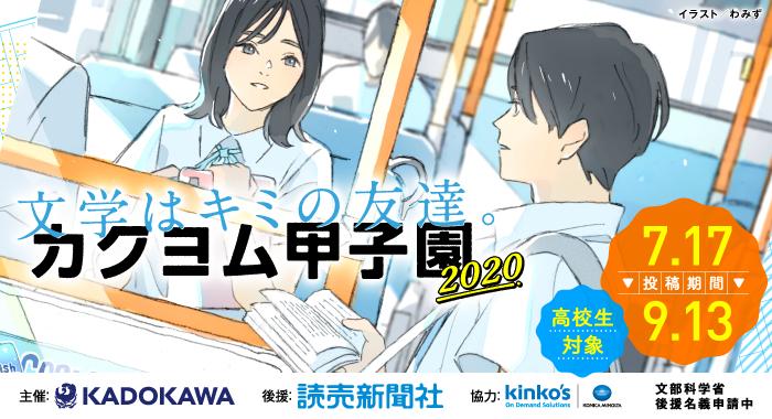 f:id:kadokawa-toko:20200528185722j:plain