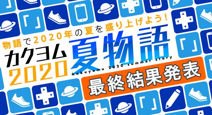 「カクヨム2020夏物語」最終結果発表!