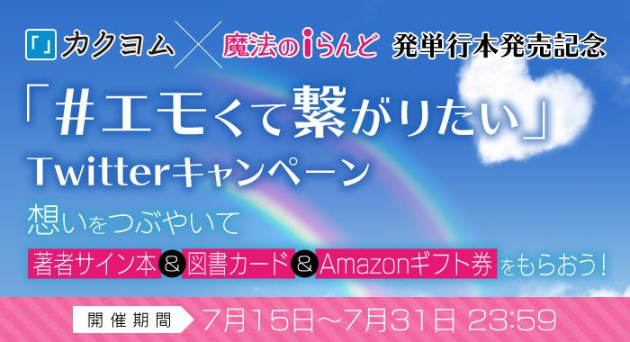 f:id:kadokawa-toko:20200708173125j:plain