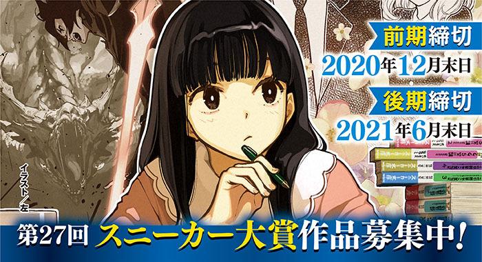 f:id:kadokawa-toko:20200731161306j:plain