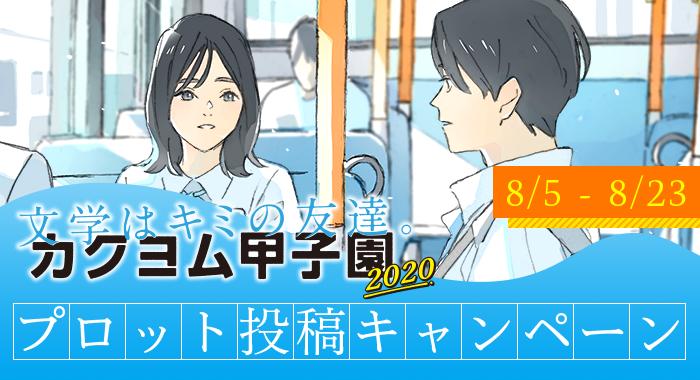 【8/5~8/23】「カクヨム甲子園2020」プロット投稿キャンペーン
