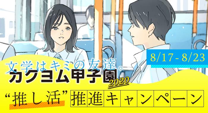 f:id:kadokawa-toko:20200814180531j:plain