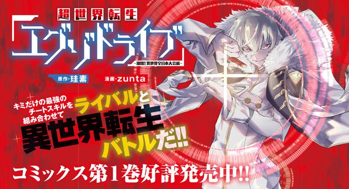 「超世界転生エグゾドライブ -激闘!異世界全日本大会編-(1)」9月14日発売