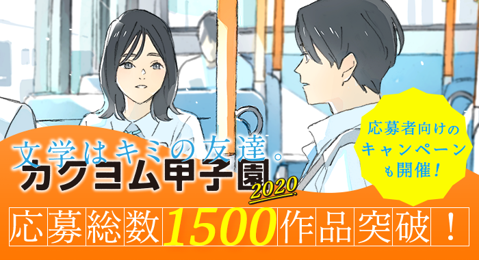 f:id:kadokawa-toko:20200904191557p:plain