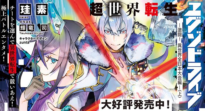 「超世界転生エグゾドライブ01 ‐激闘! 異世界全日本大会編‐〈上〉」9月17日発売