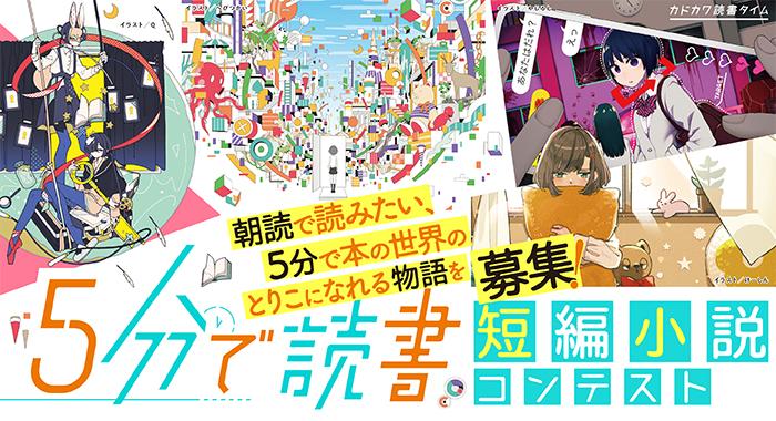 【10/2~11/24募集】「5分で読書」短編小説コンテスト 開催決定!
