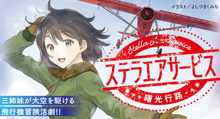 「ステラエアサービス 曙光行路」10月17日発売