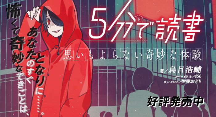 「5分で読書 思いもよらない奇妙な体験」10月15日発売