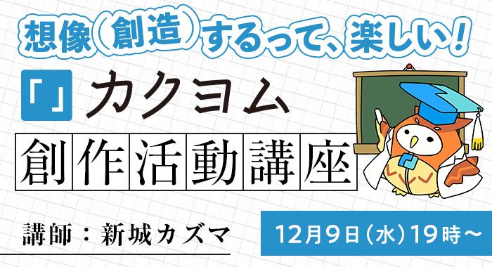 オンライン配信「カクヨム創作活動講座」12月9日(水)開催