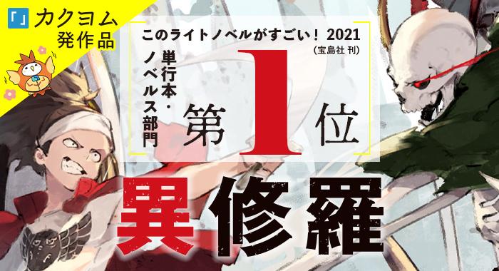 『異修羅』が『このライトノベルがすごい! 2021』ランキング1位を獲得!