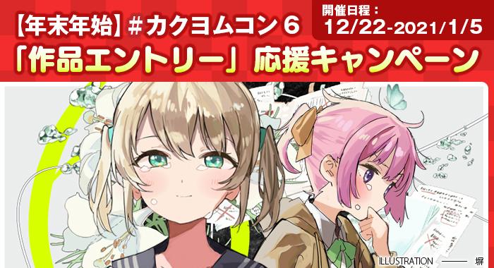 https://cdn-ak.f.st-hatena.com/images/fotolife/k/kadokawa-toko/20201221/20201221192356.jpg