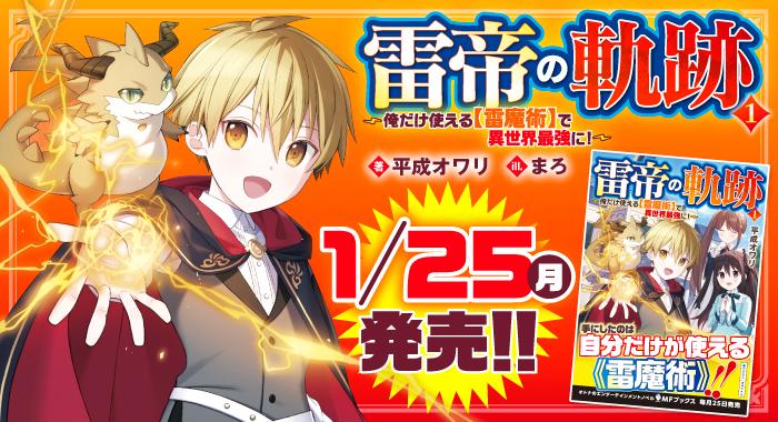 「雷帝の軌跡 ~俺だけ使える【雷魔術】で異世界最強に!~1」1月25日発売