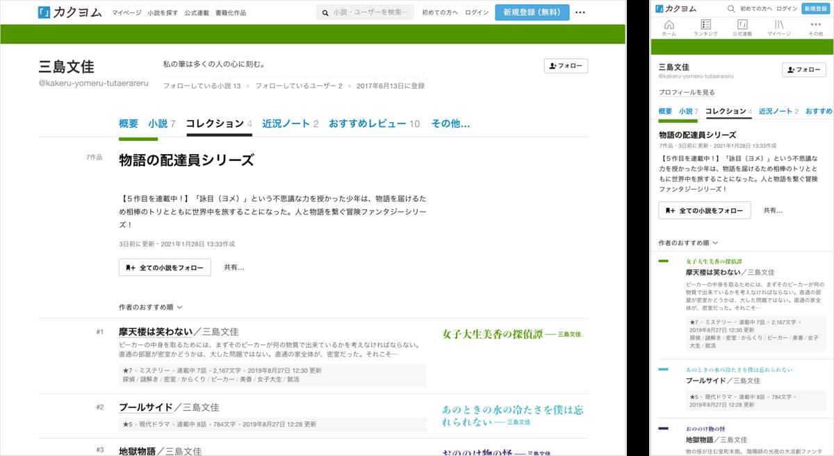 f:id:kadokawa-toko:20210127164629p:plain