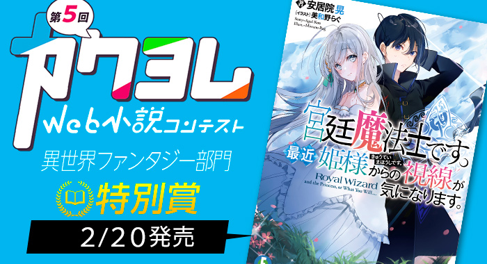 カクヨムコン5特別賞「宮廷魔法士です。最近姫様からの視線が気になります。」2月20日発売