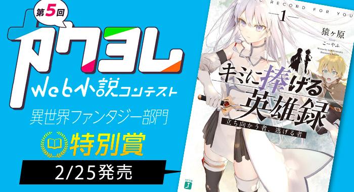 カクヨムコン5特別賞「キミに捧げる英雄録1 立ち向かう者、逃げる者」2月25日発売