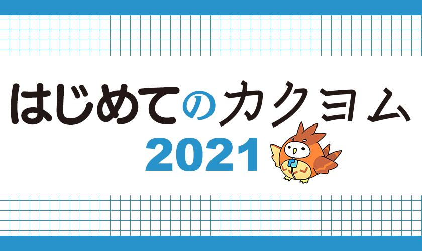 f:id:kadokawa-toko:20210413153734j:plain