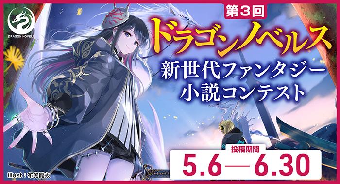 【6/30締切】第3回ドラゴンノベルス新世代ファンタジー小説コンテスト 開催中!