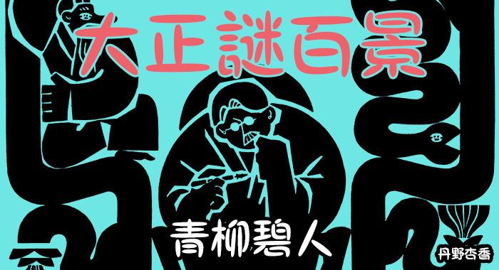 小説 野性時代「大正謎百景」連載スタート!