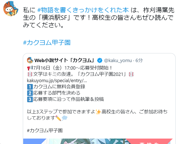 f:id:kadokawa-toko:20210618170829p:plain