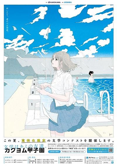 f:id:kadokawa-toko:20210706133752j:plain
