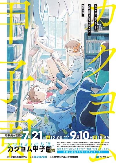f:id:kadokawa-toko:20210706143539j:plain