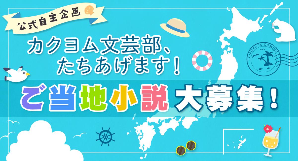 f:id:kadokawa-toko:20210720140312p:plain