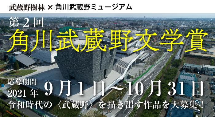https://cdn-ak.f.st-hatena.com/images/fotolife/k/kadokawa-toko/20210721/20210721112101.jpg