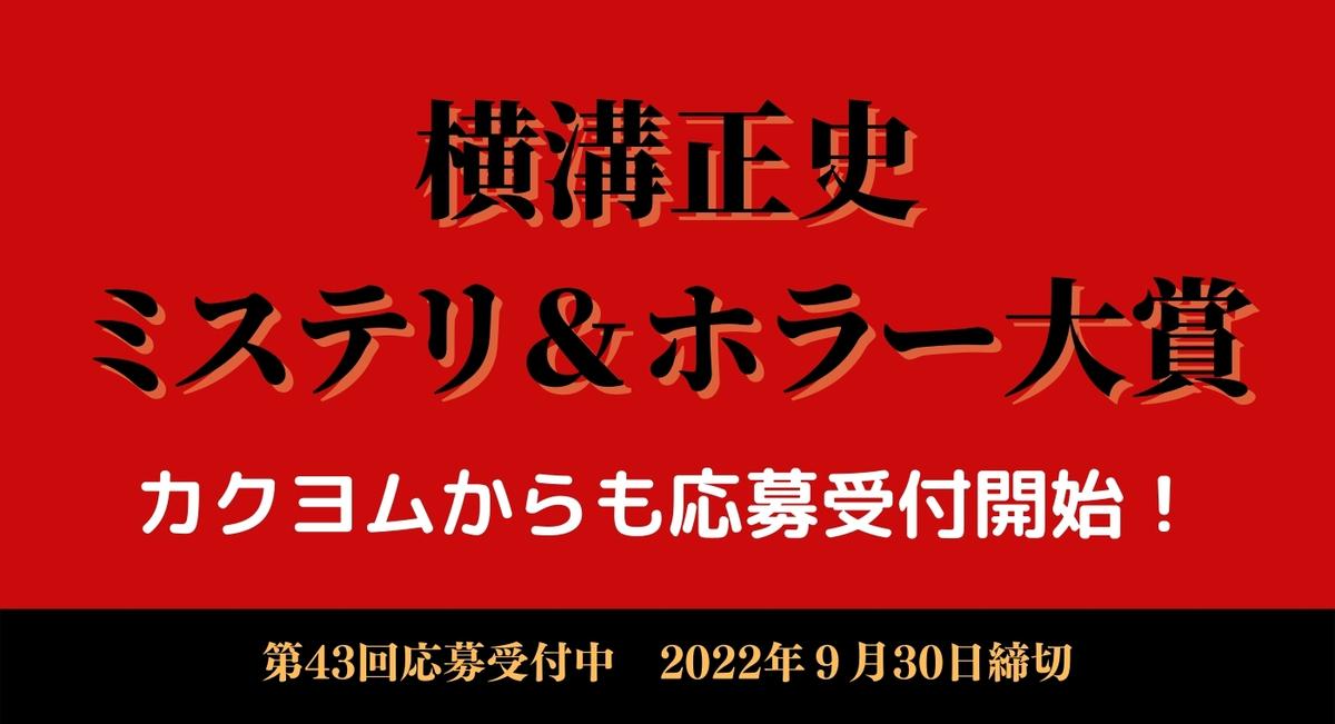 f:id:kadokawa-toko:20211001205557j:plain