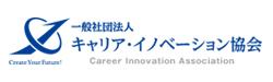 一般社団法人 キャリア・イノベーション協会