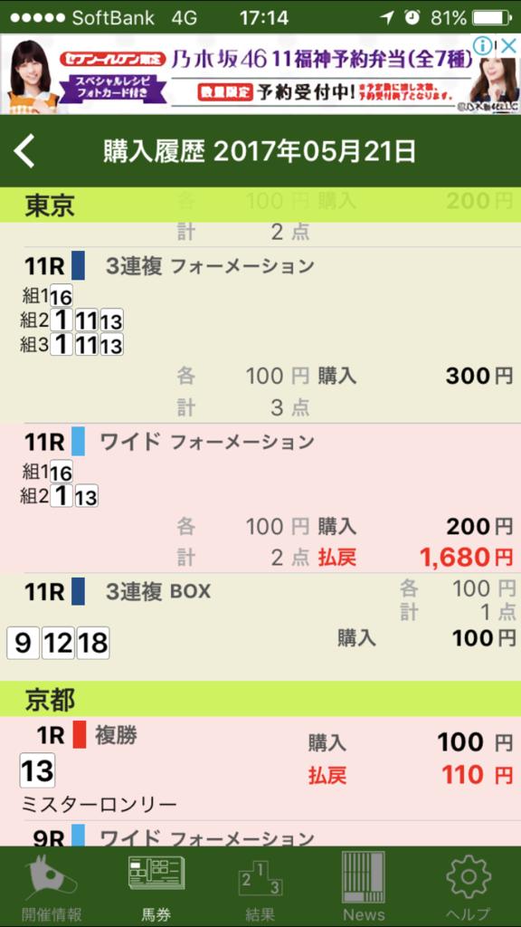 f:id:kaduho2002:20170521181010p:plain