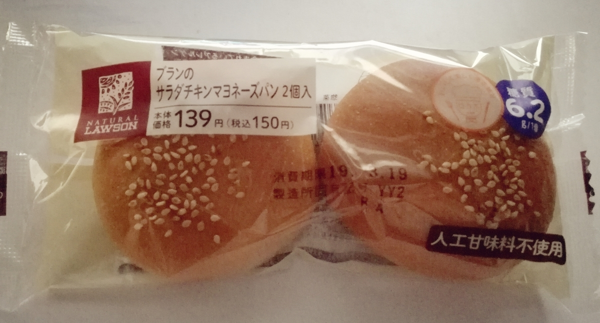 サラダチキンマヨネーズパン