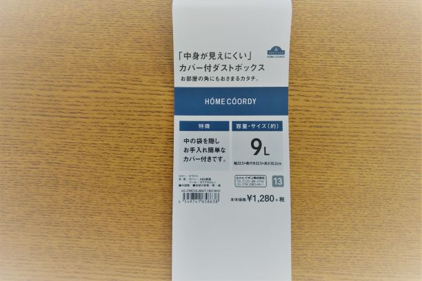 f:id:kaede_no_blog:20190903213531j:plain