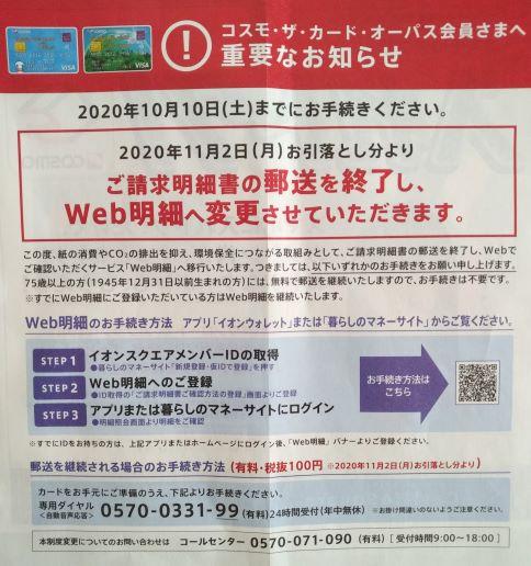 f:id:kaede_no_blog:20200930131401j:plain