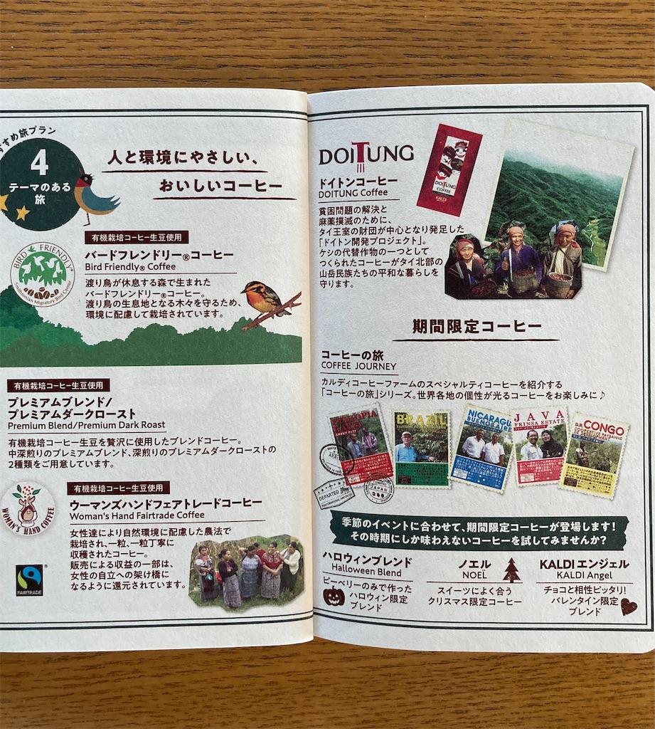 f:id:kaede_no_blog:20201214141749j:image