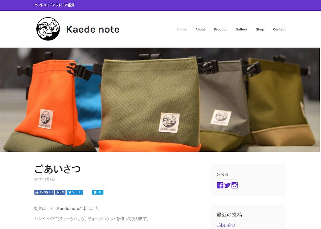 f:id:kaede_note:20170509212120p:image