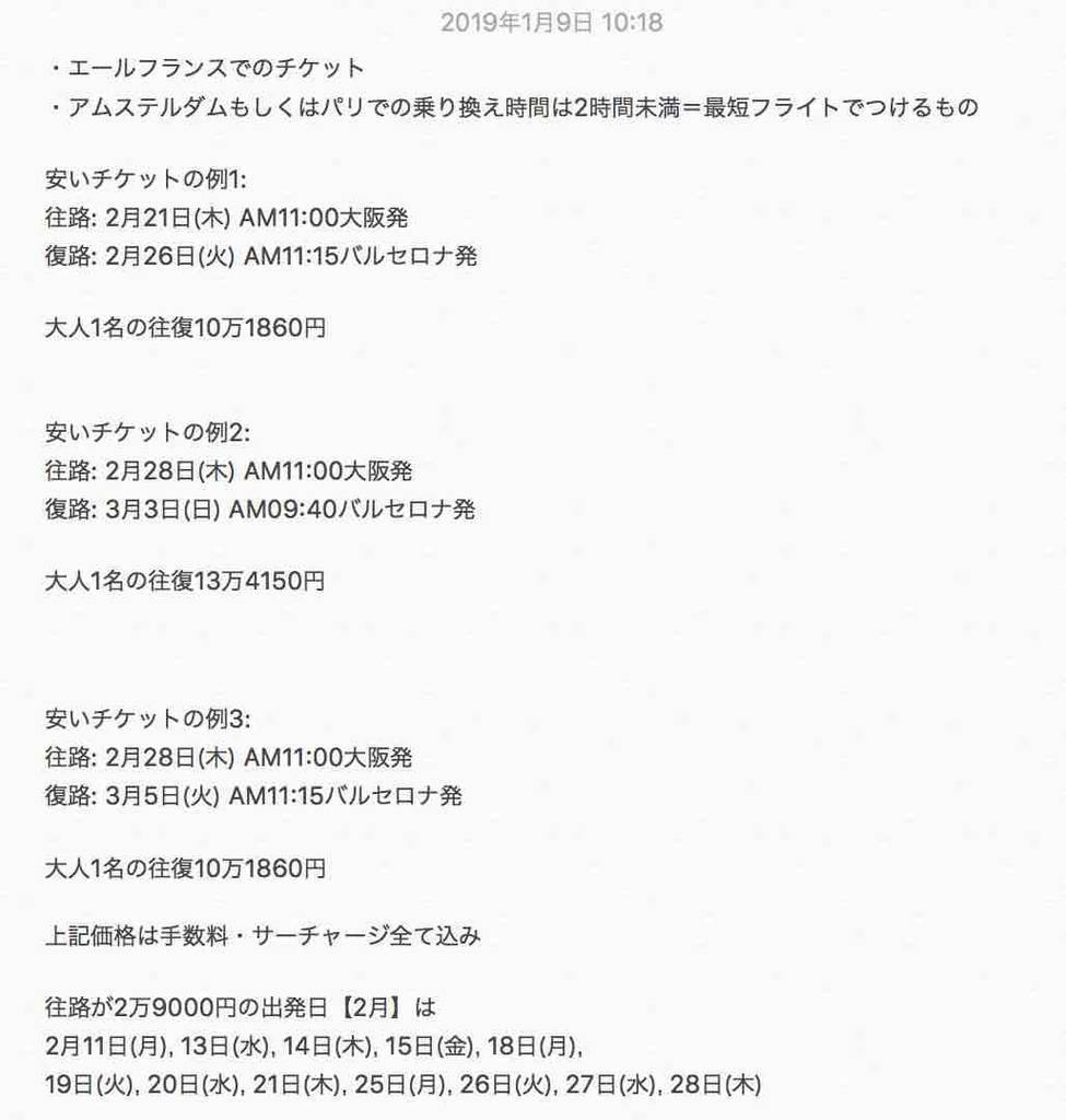 f:id:kaedetaniyoshi:20190109191104j:plain