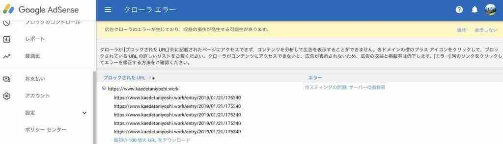 f:id:kaedetaniyoshi:20190122202333j:plain