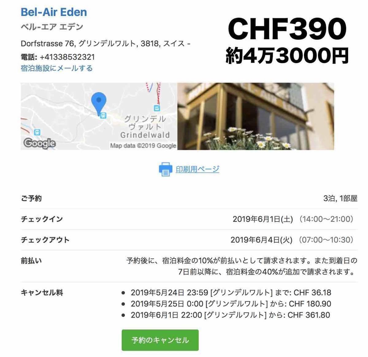 f:id:kaedetaniyoshi:20190421033656j:plain