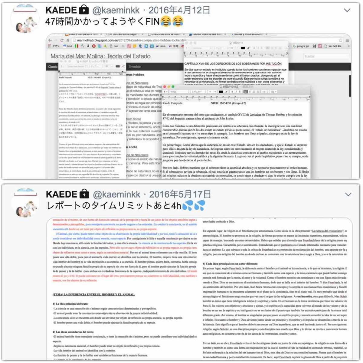 f:id:kaedetaniyoshi:20200204014056j:plain