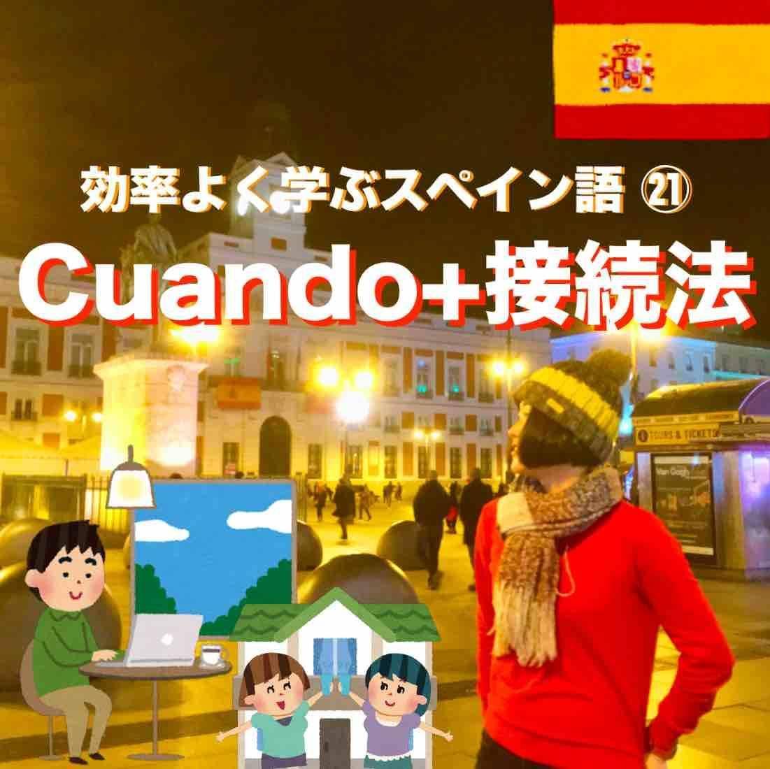 スペイン 語 cuando なに、いつ、どこ、だれ(疑問詞)