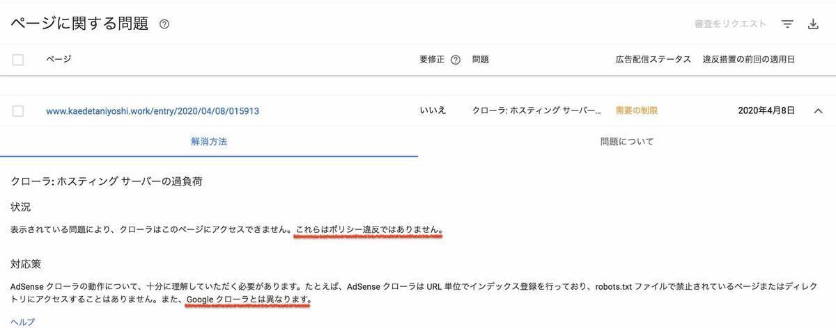 f:id:kaedetaniyoshi:20200409001155j:plain
