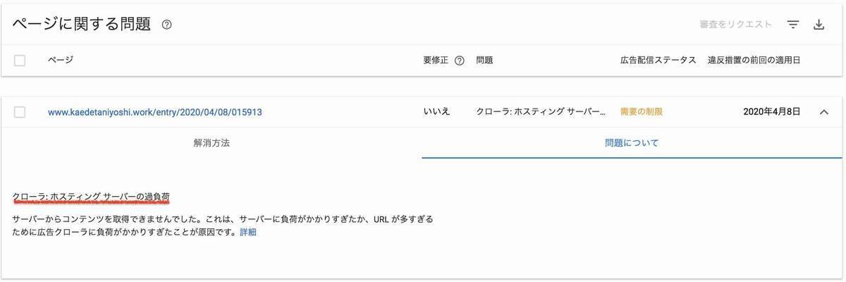 f:id:kaedetaniyoshi:20200409001305j:plain