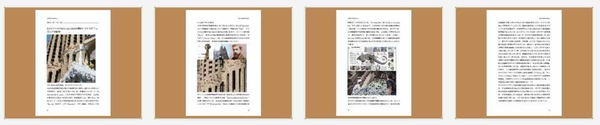f:id:kaedetaniyoshi:20200421230236j:plain
