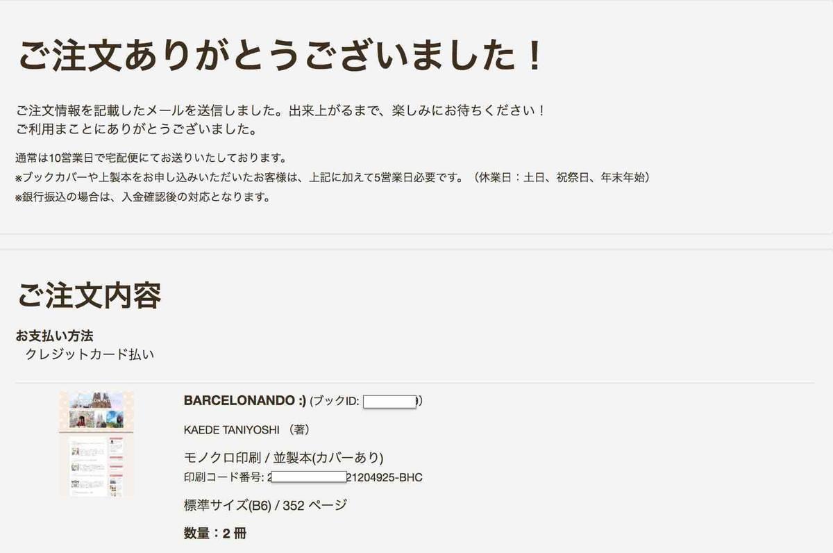 f:id:kaedetaniyoshi:20200421232318j:plain