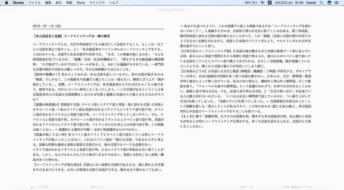 f:id:kaedetaniyoshi:20200422235148j:plain